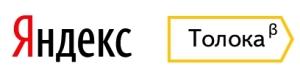 Какова польза от сервиса Яндекс.Толока?